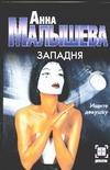 Малышева А.В. - Западня обложка книги