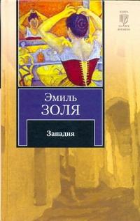 Западня обложка книги