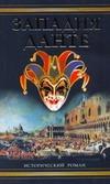 Делаланд Арно - Западня Данте обложка книги