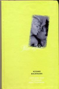 Васильева Ксения - Западня, или Исповедь девственницы обложка книги