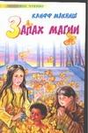 Макниш К. - Запах магии' обложка книги