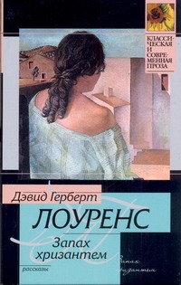 Запах хризантем обложка книги