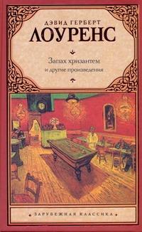 Лоуренс Д. Г. - Запах хризантем [и другие произведения обложка книги
