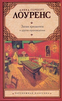 Запах хризантем [и другие произведения Лоуренс Д. Г.