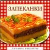 Дубровская С.В. - Запеканки обложка книги