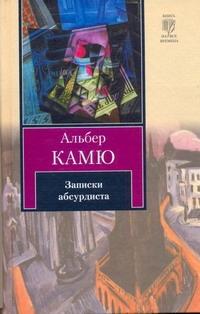 Камю А. - Записки абсурдиста обложка книги