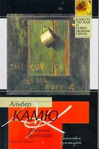 Записки бунтаря Камю А.