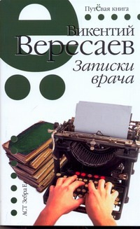 Вересаев В.В. - Записки врача обложка книги