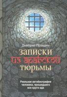 Правдин Дмитрий - Записки из арабской тюрьмы' обложка книги