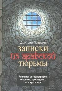 Правдин Дмитрий - Записки из арабской тюрьмы обложка книги