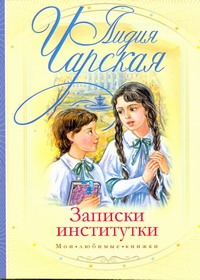 Чарская Л.А. - Записки институтки обложка книги