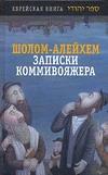 Записки коммивояжера обложка книги
