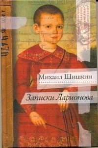 Шишкин М.П. - Записки Ларионова обложка книги
