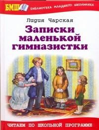Чарская Л.А. - Записки маленькой гимназистки обложка книги