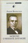 Записки о Михаиле Булгакове обложка книги