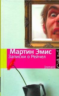 Эмис Мартин - Записки о Рейчел обложка книги