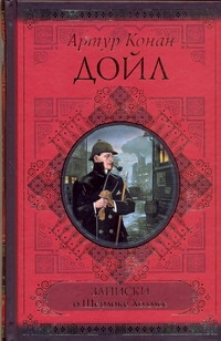 Дойл А.К. - Записки о Шерлоке Холмсе обложка книги