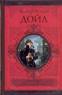 Записки о Шерлоке Холмсе обложка книги