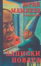 Мамлеев Ю.В. - Записки повара' обложка книги