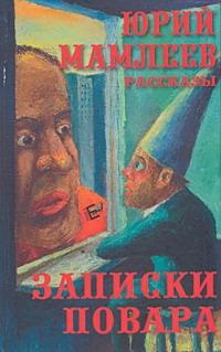 Мамлеев Ю.В. - Записки повара обложка книги