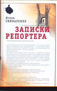Свинаренко Игорь - Записки репортера обложка книги