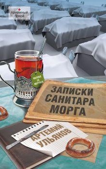 Ульянов Артемий - Записки санитара морга обложка книги