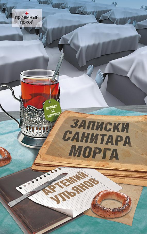 Записки санитара морга Ульянов Артемий