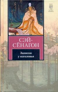 Записки у изголовья Сэй-Сёнагон