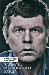 Новиков А. - Записки уголовного барда обложка книги