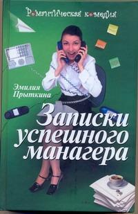 Прыткина Эмилия - Записки успешного манагера обложка книги