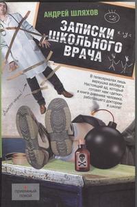 Записки школьного врача Шляхов А.Л.