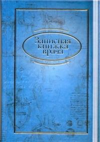 Записная книжка врача. Арт.48376