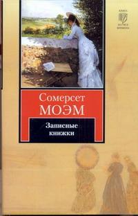 Моэм С. - Записные книжки обложка книги