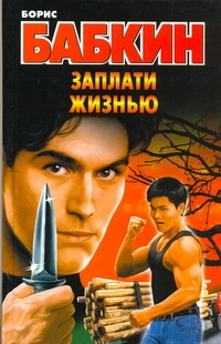 Бабкин Б.Н. - Заплати жизнью обложка книги