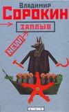 Сорокин В.Г. - Заплыв обложка книги