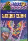 Саймак К. - Заповедник гоблинов обложка книги