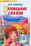 Заповедник сказок Булычев К.
