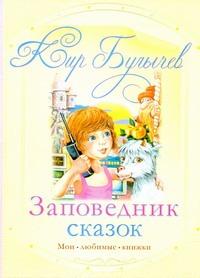 Заповедник сказок обложка книги