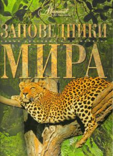 Садовская Л. - Заповедники мира обложка книги