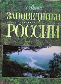 Михайлов К. - Заповедники России обложка книги