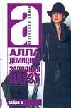 Демидова А.С. - Заполняя паузу обложка книги