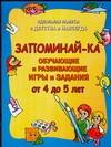 Васильева С.А. - Запоминай-ка. Обучающие и развивающие игры и задания. От 4 до 5 лет обложка книги