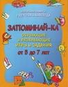 Запоминай-ка. Обучающие и развивающие игры и задания. От 5 до 7 лет обложка книги