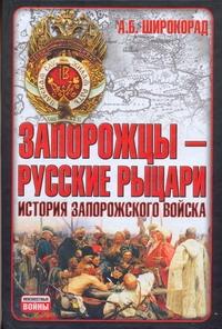 Запорожцы - русские рыцари обложка книги