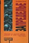 Форд Д. - Запределье обложка книги