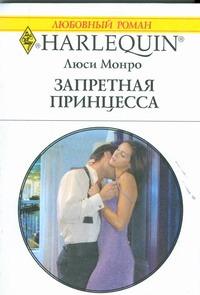 Монро Л. - Запретная принцесса обложка книги