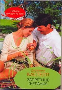 Кастелл Дайанна - Запретные желания обложка книги