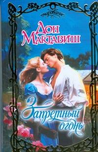 Мактавиш Дон - Запретный огонь обложка книги