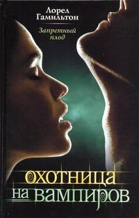 Гамильтон Л. - Запретный плод обложка книги
