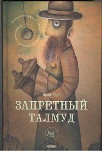 Запретный талмуд Ядан Ярон